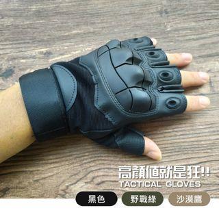 現貨❤ 就是狂!! 背甲式戰術手套
