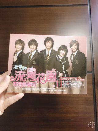 流星花園DVD(2集)