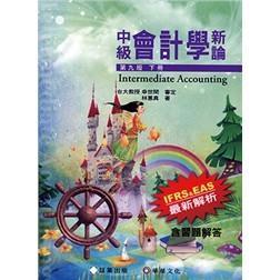 斯> 【現貨】中級會計學新論 第九版 下冊 含習題解答 林蕙真
