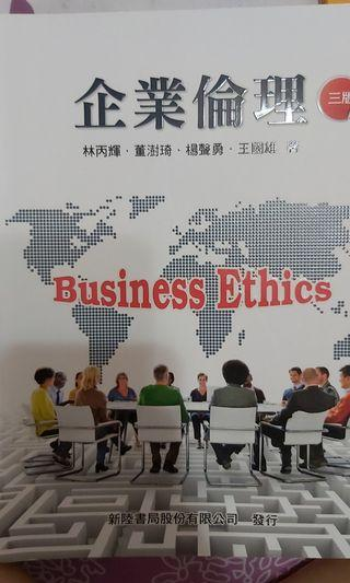 企業倫理 三版