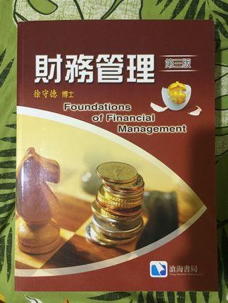 財務管理 第三版