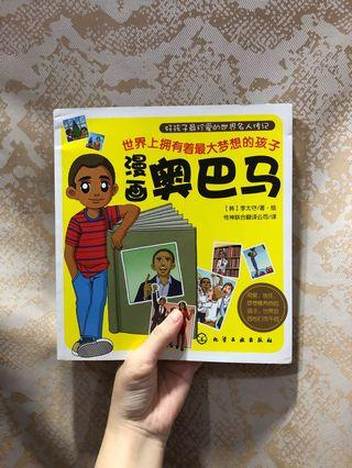 Obama's Biography Chinese Comic Storybook 奥巴马传记漫画