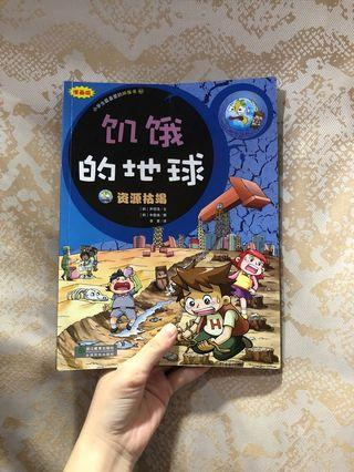 饥饿的地球:资源枯竭 Chinese Educational Comic Book