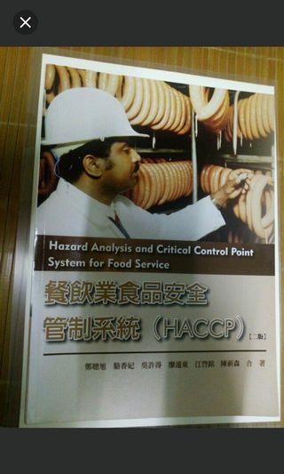 餐飲業安全衛生管理(HACCP)