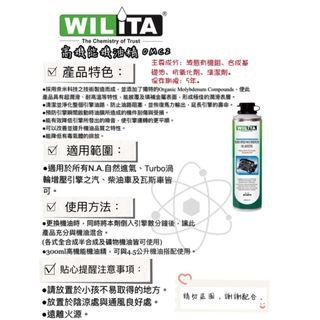 【WILITA 威力特】高機能機油精 OMC2