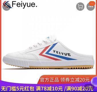 Feiyue 官网正品懒人包鞋