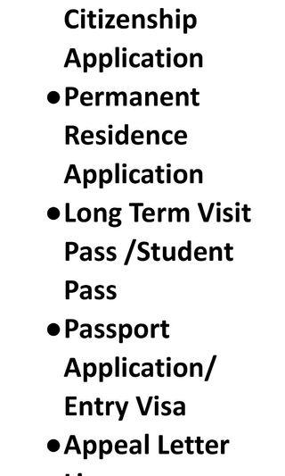 Immigration & Checkpoints Authority's applications