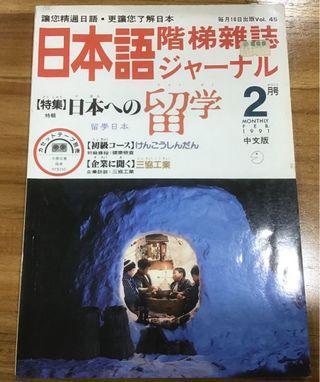 大專院校適用~日文教科書籍📚