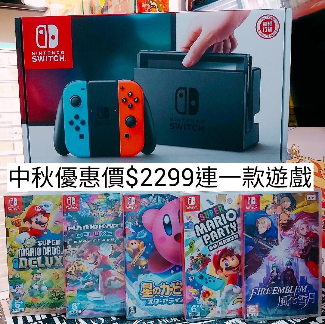 switch 中秋優惠$2299連一款遊戲