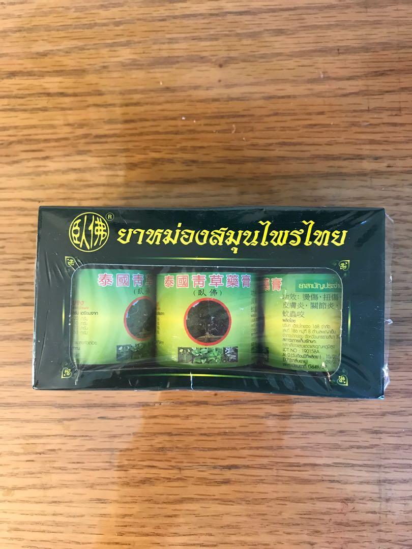 泰國青草膏