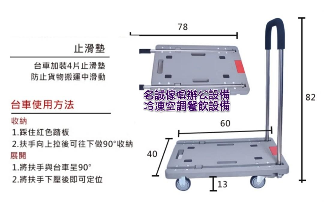 ♤名誠傢俱辦公設備冷凍空調餐飲設備♤ 便利摺疊式手推車 行李車 工具車