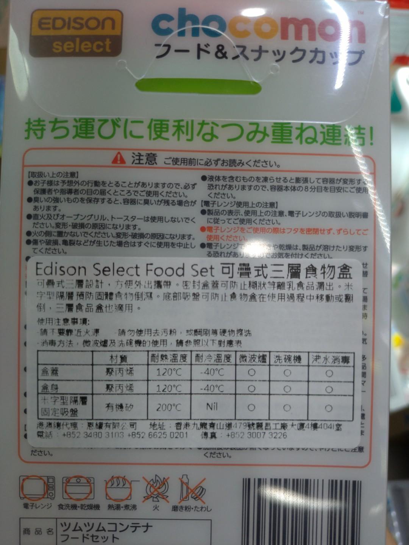 Edison Select food set