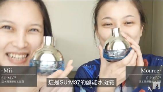su:m37 甦秘 呼吸 youtuber小米夢露推薦 活水潤澤酵能水凝霜20ml 清爽凝膠