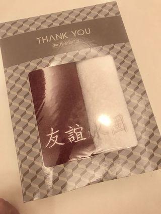 韓國松月毛巾禮盒