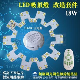 【阿誠之家】(原版本) 18W LED吸頂燈 雙色燈板 驅動電源 改造套件 無線遙控 調光調色