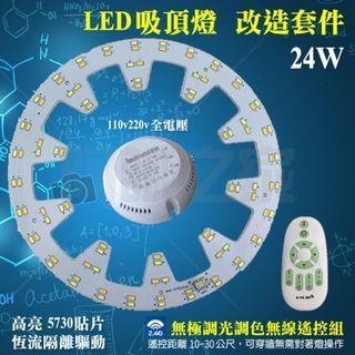 【阿誠之家】 (新版本) 24W LED吸頂燈 雙色燈板 驅動電源 改造套件 無線遙控 調光調色