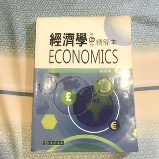二手9成新 經濟學第6版 精簡本 謝振環 東華書局