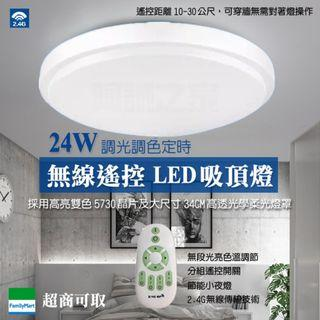 【阿誠之家】 (新版本) 24W LED吸頂燈 調光調色 智能分組 無線遙控