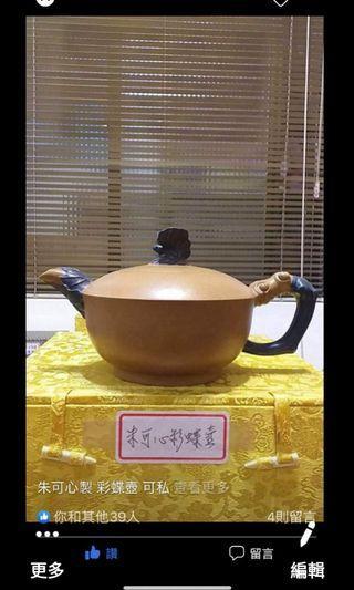 中國宜興名家紫砂壺 保真