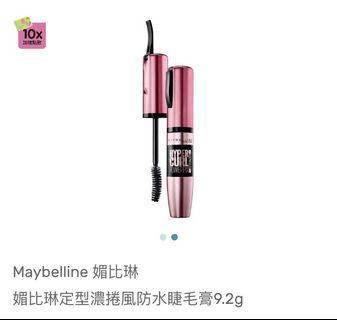 Maybelline 定型濃捲風防水睫毛膏9.2g