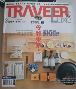 TRAVELER Luxe 旅人誌 2019  8月號 (No. 17)