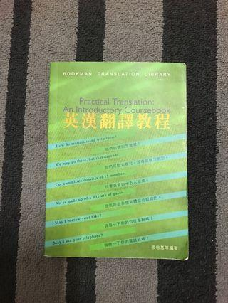 英漢翻譯教程