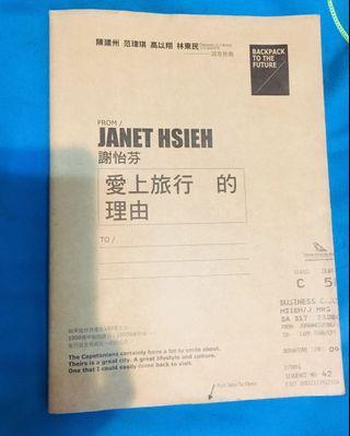 書籍:謝怡芬 Janet - 愛上旅行的理由