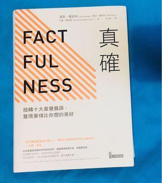 書籍:真確  Fact Ful Ness