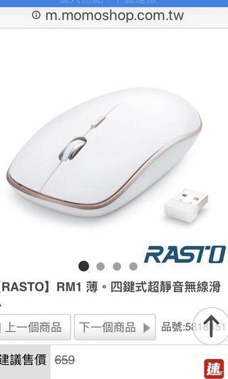 Rasto RM1薄超靜音無線滑鼠 白色