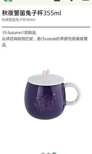 韓國星巴克 Starbucks 中秋節玉兔杯(含矽膠杯蓋)