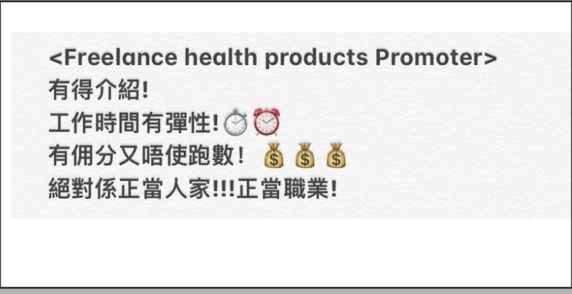 Heath product promoter