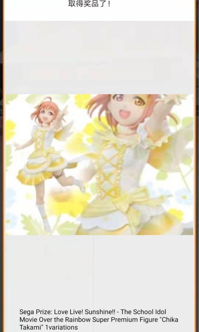 Love Live! Sunshine!! The School Idol Movie Over the Rainbow - Takami Chika - SPM Figure (SEGA)