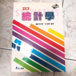 華立圖書-統計學七版