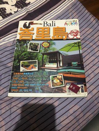 峇里島旅遊書 Bali