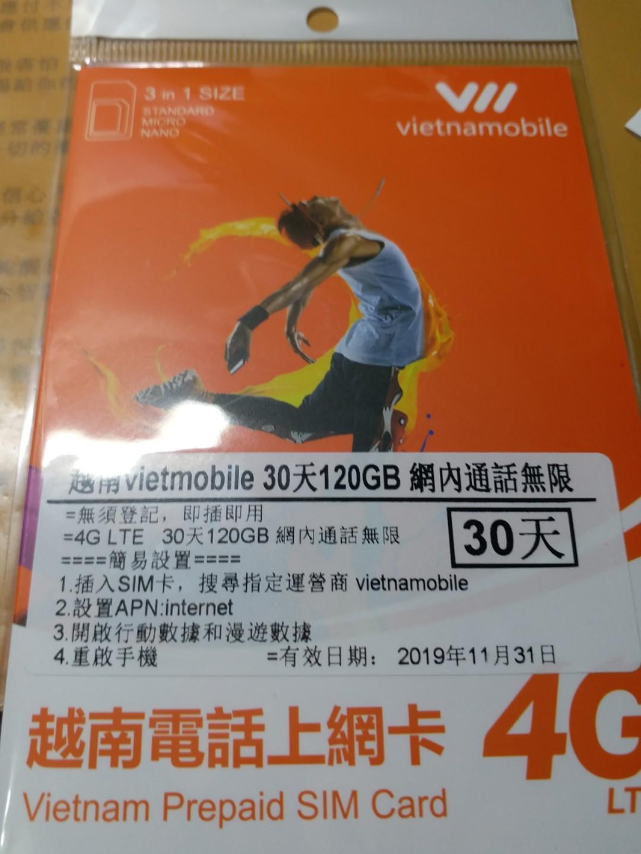 越南電話卡