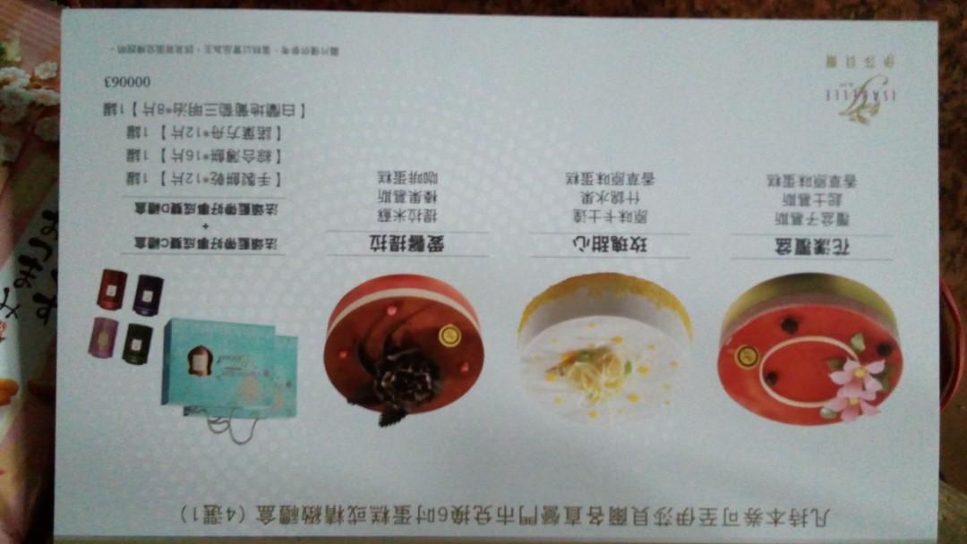 伊莎貝爾6吋蛋糕免費兌換卷 (另可選擇兌換其他禮品4選一