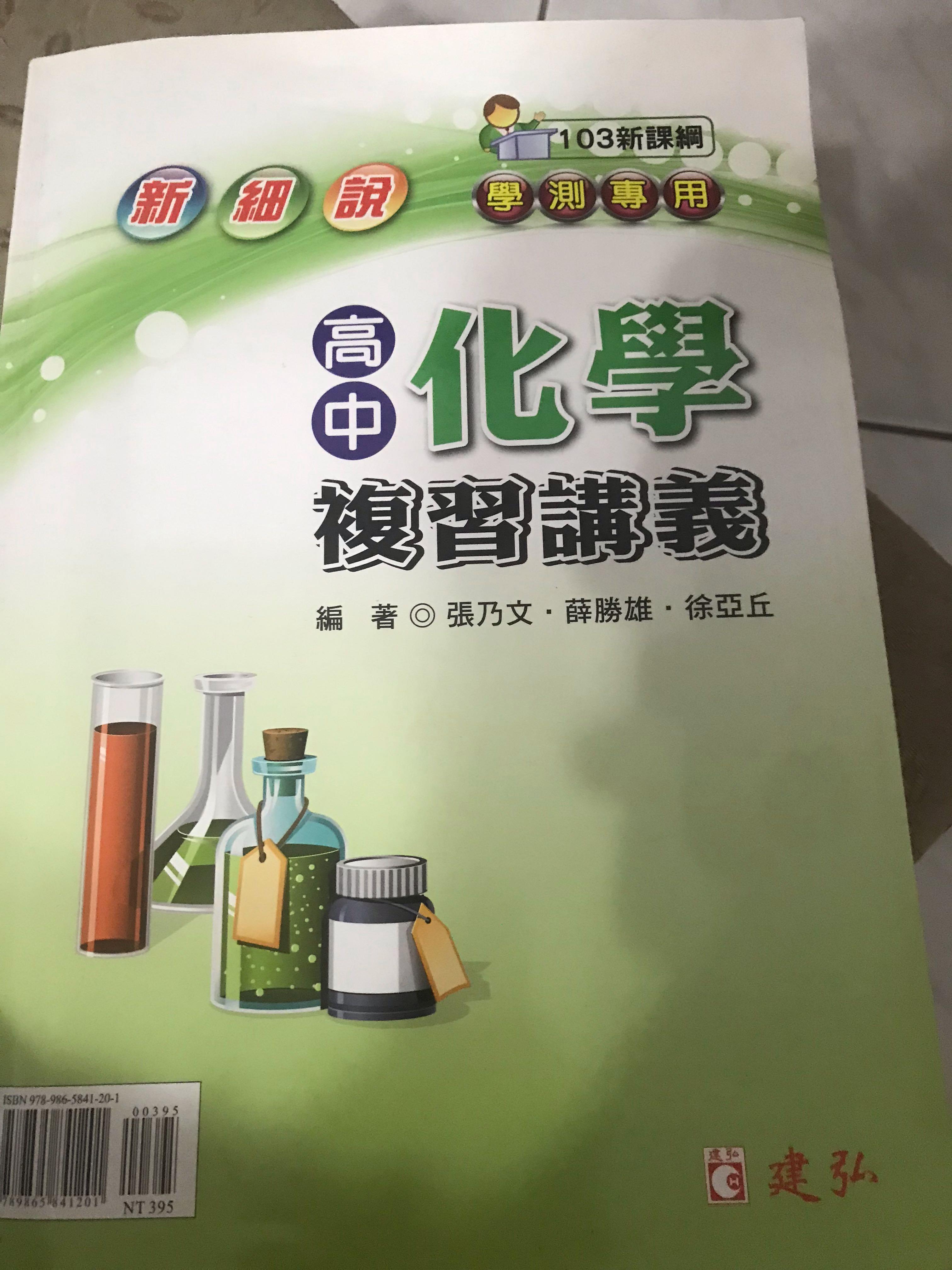 新細說 化學複習講義