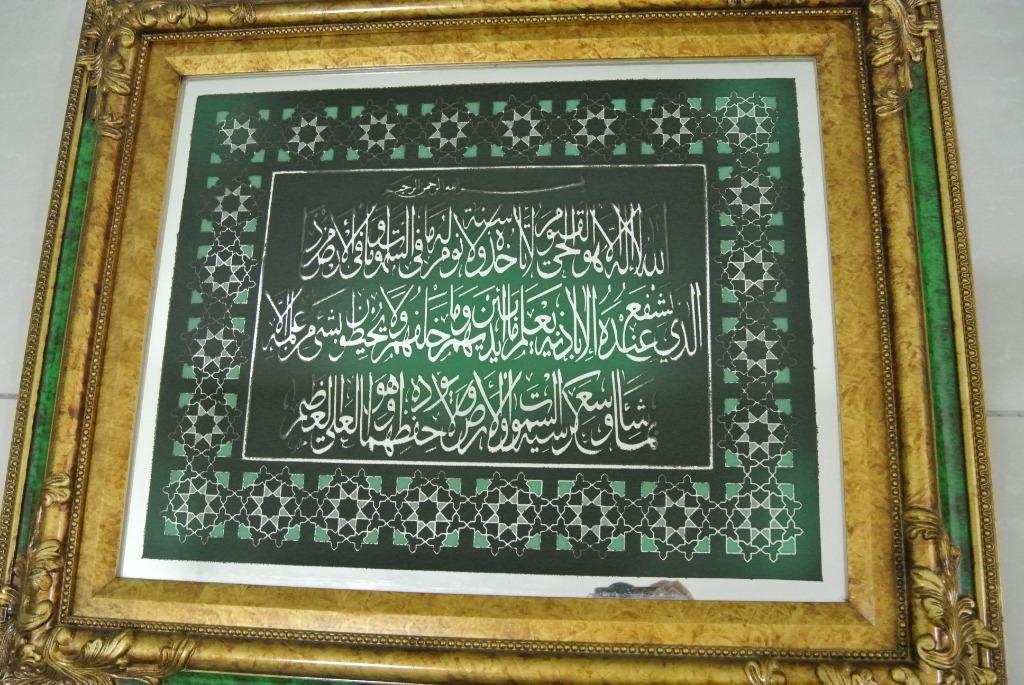 Frame Ayat Quran
