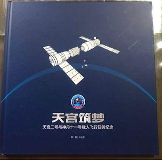 China PRC official hardcover book Space Launch Stamps collection (brand new)