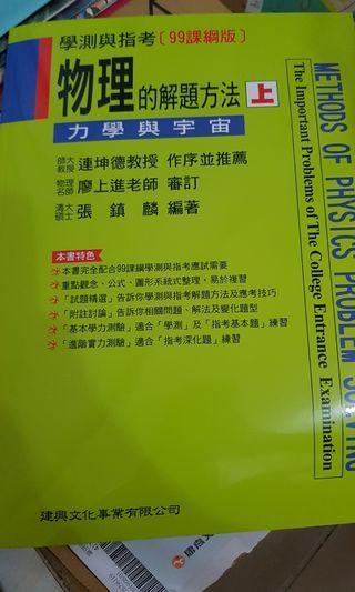 物理的解題方法 張鎮麟 綠皮書(全新)