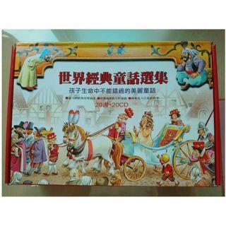 世界經典童話選集 20書+20CD (閣林圖書)