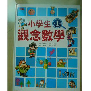 小學生觀念數學 第1級 (小天下出版)