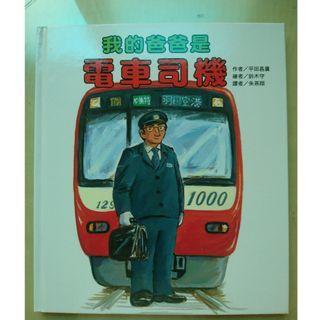 我的爸爸是電車司機 繪本 (東方出版社)
