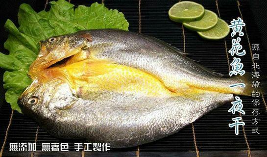 黃花魚蝴蝶切一夜干