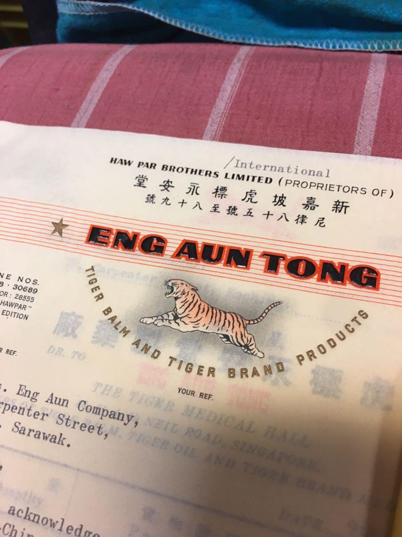 1971 Tiger Balm history