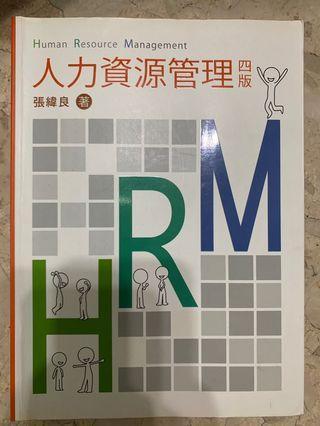 人力資源管理 第四版