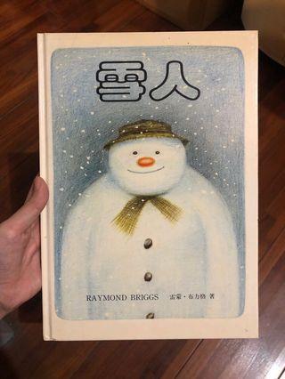 雪人 兒童圖書