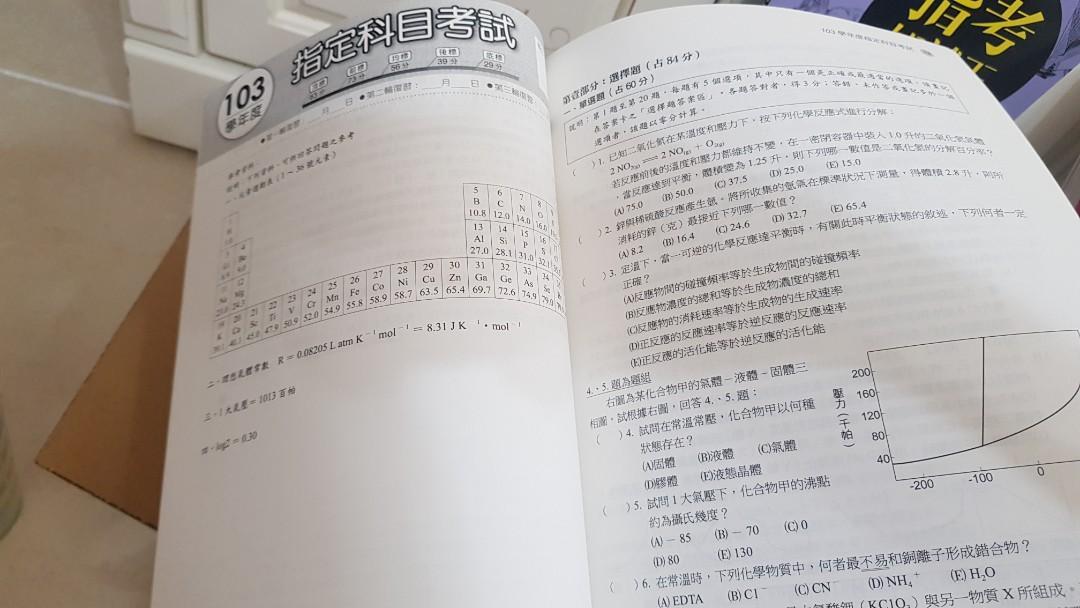 指考化學- 透視指考(全新)+指考知試王(9.5成新)
