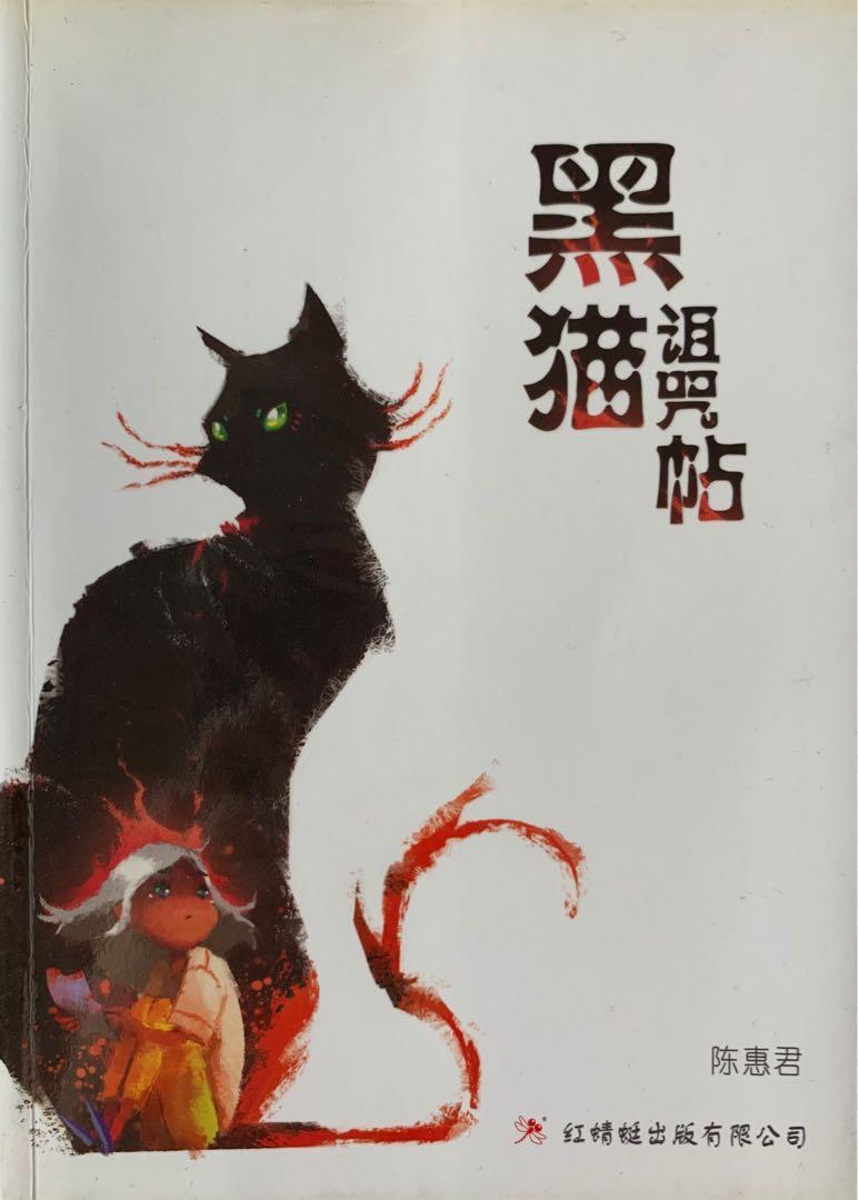 黑猫诅咒帖