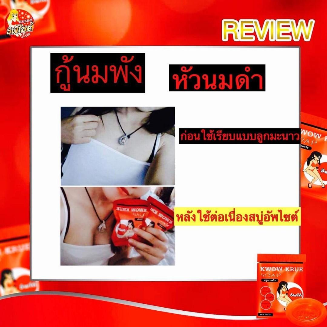 Kwow Krue soap